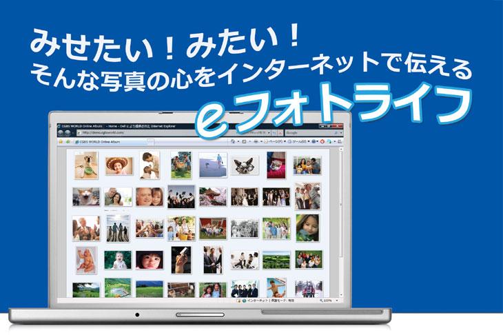 みせたい!みたい!そんな写真の心をインターネットで伝える「eフォトライフ」はオーダーメイド感覚で構築できるオリジナル・オンライン・フォトアルバム&ブログホームページです。